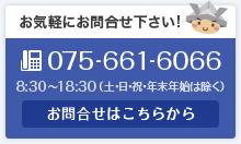 お気軽にお問合せください!TEL:075-661-6066(8:30〜13:30(土日祝・年末年始は除く))、お問い合わせフォームへ