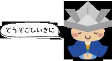 koshiemon