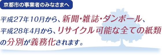 (京都市の事業者のみなさまへ)平成27年10月から、新聞・雑誌・ダンボール、平成28年4月から、リサイクル可能な全ての紙類の分別が義務化されます。