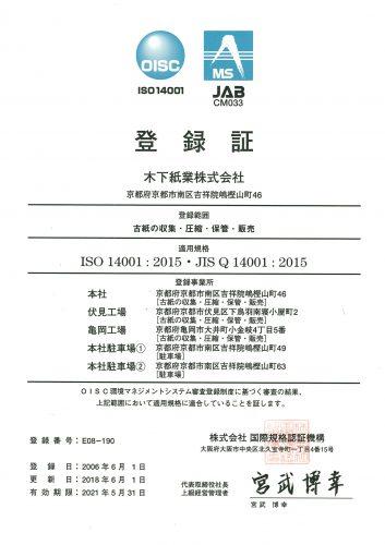 登録証日本語版